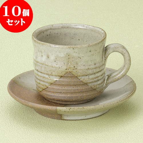 10個セット コーヒー 掛分け切立コーヒー碗皿(信楽焼) [ 10.2 x 7.8 x 6.8cm 190cc ・ 13.5 x 2.5cm ] 料亭 旅館 和食器 飲食店 業務用