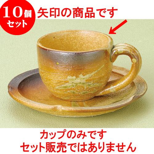 10個セット コーヒー 古信楽コーヒー碗(信楽焼) [ 12 x 8.5 x 6cm ] 料亭 旅館 和食器 飲食店 業務用
