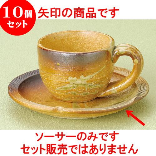 10個セット コーヒー 古信楽コーヒー受皿(信楽焼) [ 15.2 x 2cm ] 料亭 旅館 和食器 飲食店 業務用