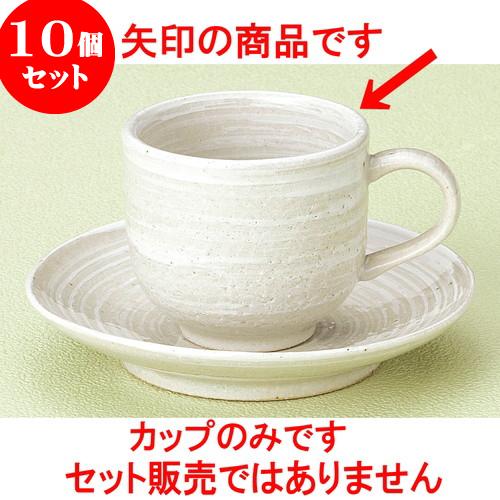 10個セット コーヒー 若草コーヒー碗(信楽焼) [ 10.3 x 7.5 x 6.7cm 170cc ] 料亭 旅館 和食器 飲食店 業務用