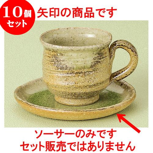 10個セット コーヒー 焼〆ビードロコーヒー受皿(信楽焼) [ 12.3 x 1.5cm ] 料亭 旅館 和食器 飲食店 業務用