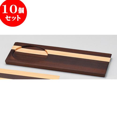 10個セット 木台トレイ 匠黒菓子トレイ [ 25.5 x 10.5 x 1cm ] 料亭 旅館 和食器 飲食店 業務用