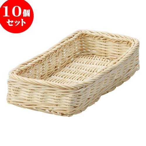 10個セット 籐かご 籐長角バスケット (中) [ 25 x 12 x 5cm ] 料亭 旅館 和食器 飲食店 業務用