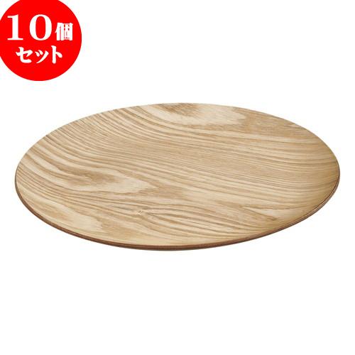 10個セット 木台トレイ ベージュ丸型33.5cmウッドトレー(木製品) [ 33.8 x 1.9cm ] 料亭 旅館 和食器 飲食店 業務用