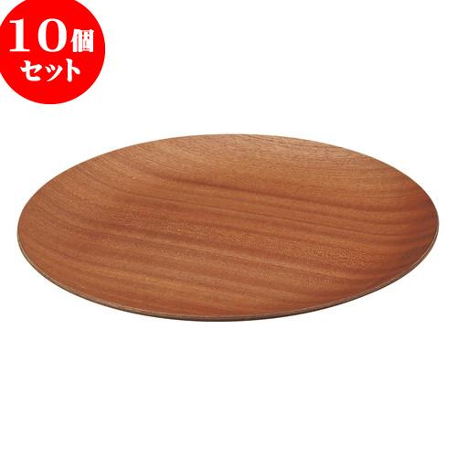10個セット 木台トレイ レッドマホガニー丸型33.5cmウッドトレー(木製品) [ 33.8 x 1.9cm ] 料亭 旅館 和食器 飲食店 業務用