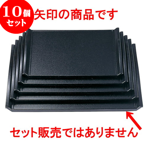 10個セット 越前漆器 [A]ウェーブ盆 黒石目 (ノンスリップ加工)尺6寸 [ 48.5 x 35.9 x 3cm ] 料亭 旅館 和食器 飲食店 業務用