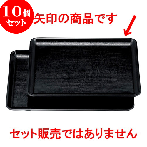 10個セット 越前漆器 [A]長手布目盆 黒 (ノンスリップ加工)9寸 [ 27.3 x 21.3 x 1.6cm ] 料亭 旅館 和食器 飲食店 業務用