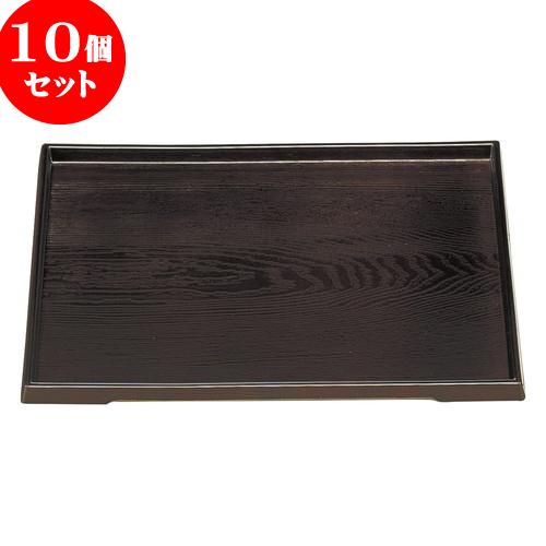 10個セット 越前漆器 [A]ダイヤ木目盆 溜尺1寸 [ 32 x 23 x 2.1cm ] 料亭 旅館 和食器 飲食店 業務用