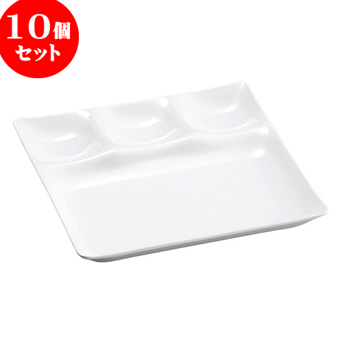 10個セット 越前漆器 [A]スリーコンビプレート 陶磁器調白 S・H塗 [ 25.5 x 25.5 x 2.7cm ] 料亭 旅館 和食器 飲食店 業務用