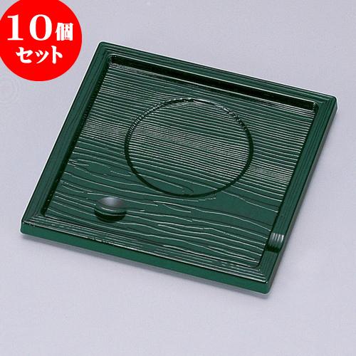 10個セット 越前漆器 [A]角茶碗蒸し台グリーン [ 12.8 x 12.8 x 1.6cm ] 料亭 旅館 和食器 飲食店 業務用