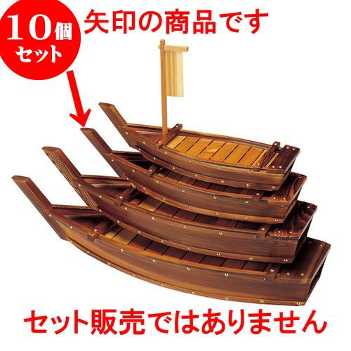 10個セット 木曽木製品 ネズコ盛込舟2.5尺 [ 76 x 26 x 17cm ] 料亭 旅館 和食器 飲食店 業務用