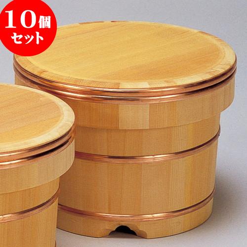 10個セット 木曽木製品 サワラ江戸びつ8寸(約7合) [ 27 x 19.5cm ] 料亭 旅館 和食器 飲食店 業務用
