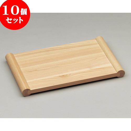 10個セット 木曽木製品 桧浮かせ両面まな板 [ 33.5 x 21 x 3cm ] 料亭 旅館 和食器 飲食店 業務用