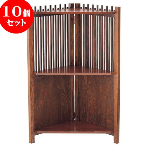 10個セット 木曽木製品 隅棚 [ 67 x 47 x 100cm ] 料亭 旅館 和食器 飲食店 業務用