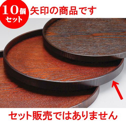 10個セット 木曽木製品 27cm丸盆 [ 27 x 2cm ] 料亭 旅館 和食器 飲食店 業務用