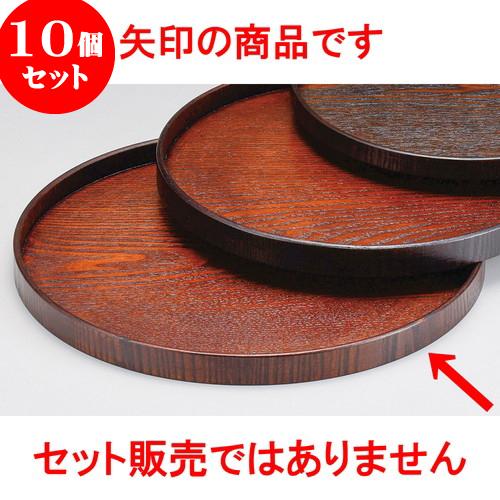 10個セット 木曽木製品 30cm丸盆 [ 30 x 2cm ] 料亭 旅館 和食器 飲食店 業務用