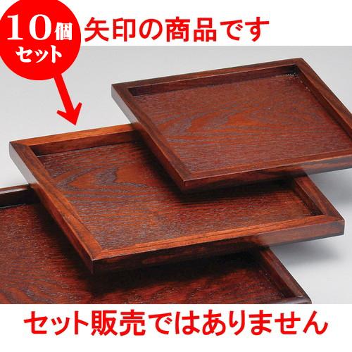10個セット 木曽木製品 20cm角盆(スタック) [ 20 x 20 x 1.2cm ] 料亭 旅館 和食器 飲食店 業務用