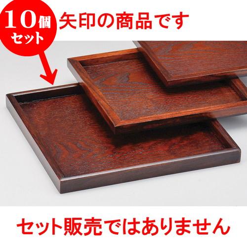 10個セット 木曽木製品 24cm角盆 [ 24 x 24 x 2cm ] 料亭 旅館 和食器 飲食店 業務用