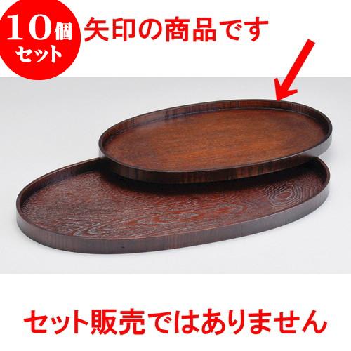 10個セット 木曽木製品 30cm盆 小判 [ 30 x 18 x 1.5cm ] 料亭 旅館 和食器 飲食店 業務用
