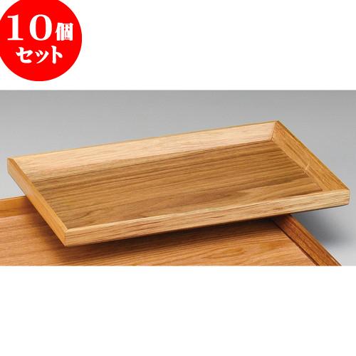 10個セット 木曽木製品 30cmティートレー [ 30 x 18 x 2cm ] 料亭 旅館 和食器 飲食店 業務用