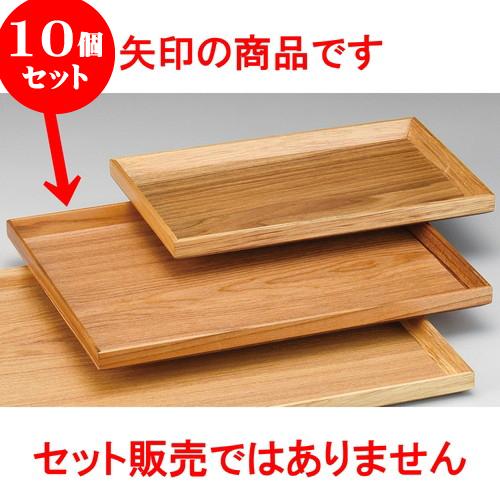 10個セット 木曽木製品 34.5cmモーニングトレー [ 34.5 x 25 x 2cm ] 料亭 旅館 和食器 飲食店 業務用