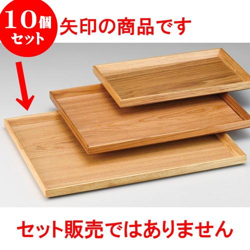 10個セット 木曽木製品 40cmランチトレー [ 40 x 30 x 2cm ] 料亭 旅館 和食器 飲食店 業務用