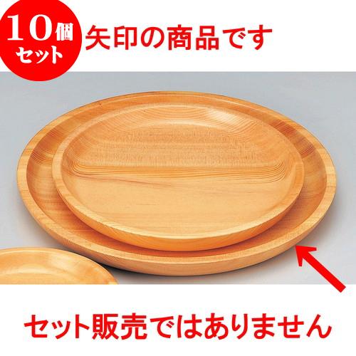 10個セット 木曽木製品 白木オードブル皿 [ 33 x 3.5cm ] 料亭 旅館 和食器 飲食店 業務用