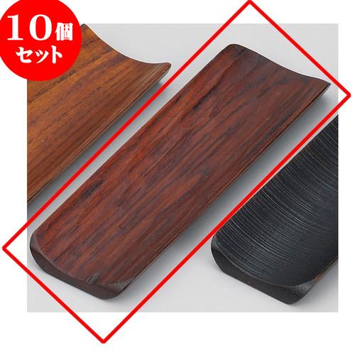10個セット 木曽木製品 おしぼり受亀甲すり漆 [ 18 x 5.6 x 1.5cm ] 料亭 旅館 和食器 飲食店 業務用