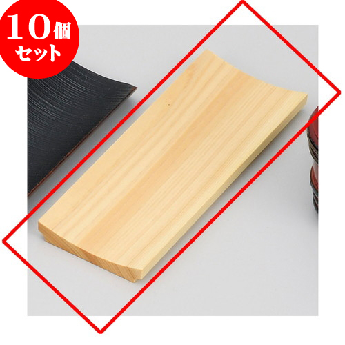 10個セット 木曽木製品 おしぼり受桧 [ 17 x 6.7 x 1.4cm ] 料亭 旅館 和食器 飲食店 業務用