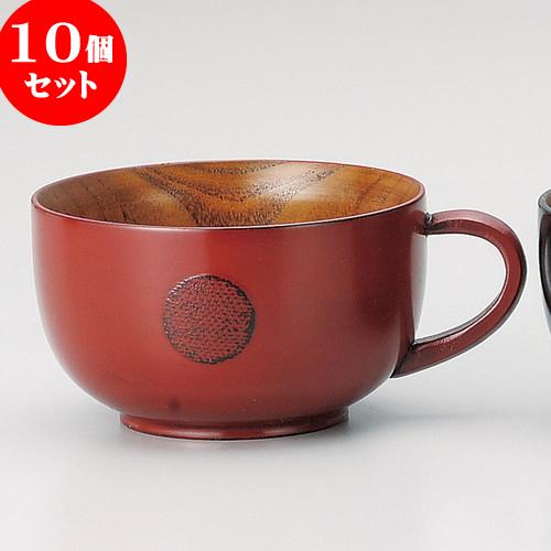 10個セット 木曽木製品 スープカップ片手根来布 [ 13 x 10.5 x 6cm ] 料亭 旅館 和食器 飲食店 業務用