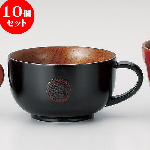 10個セット 木曽木製品 スープカップ片手曙布 [ 13 x 10.5 x 6cm ] 料亭 旅館 和食器 飲食店 業務用