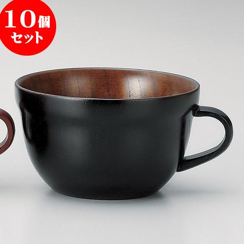 10個セット 木曽木製品 シチューカップ片手外黒 [ 14 x 12 x 6.9cm ] 料亭 旅館 和食器 飲食店 業務用