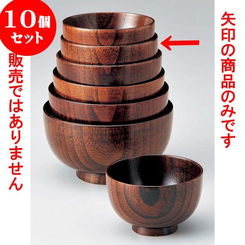10個セット 木曽木製品 さいず椀すり漆 3 [ 10.4 x 6.2cm ] 料亭 旅館 和食器 飲食店 業務用