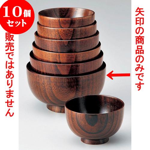 10個セット 木曽木製品 さいず椀すり漆 8 [ 13.5 x 8cm ] 料亭 旅館 和食器 飲食店 業務用