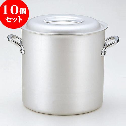 10個セット 厨房用品 マイスターアルミ寸胴鍋(アルマイト仕上げ) [ 21cm 21 x 21cm 7.3L ] 料亭 旅館 和食器 飲食店 業務用