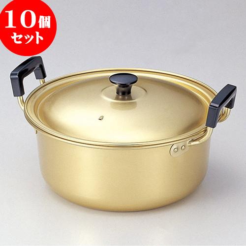 10個セット 厨房用品 アルミ しゅう酸 千寿鍋 [ 22 x 10.8cm 3.7L ] 料亭 旅館 和食器 飲食店 業務用