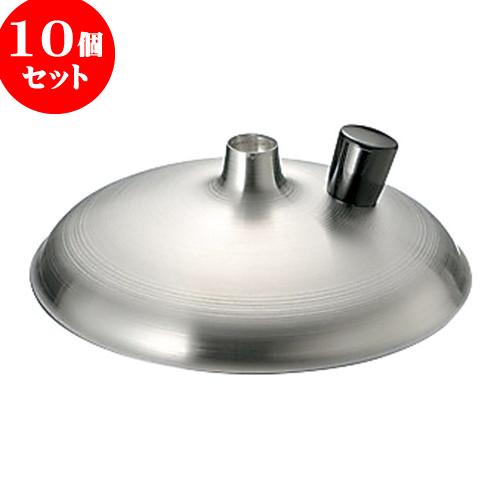 10個セット 厨房用品 アルミ親子鍋蓋エントツ式 [ 15.5cm ] 料亭 旅館 和食器 飲食店 業務用