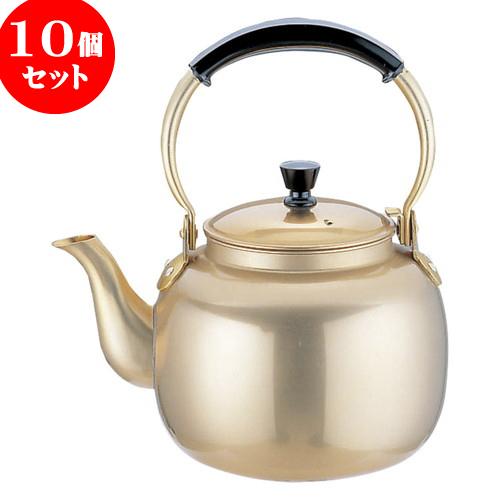 10個セット 厨房用品 アルミ湯沸(しゅう酸アルマイト) [ 4L ] 料亭 旅館 和食器 飲食店 業務用