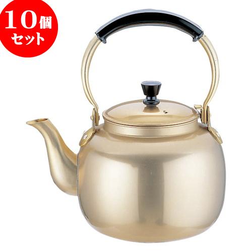 10個セット 厨房用品 アルミ湯沸(しゅう酸アルマイト) [ 6L ] 料亭 旅館 和食器 飲食店 業務用