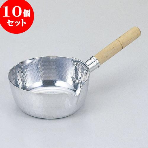 10個セット 厨房用品 アルミカラス口雪平鍋 [ 15cm 0.9L両口 ] 料亭 旅館 和食器 飲食店 業務用
