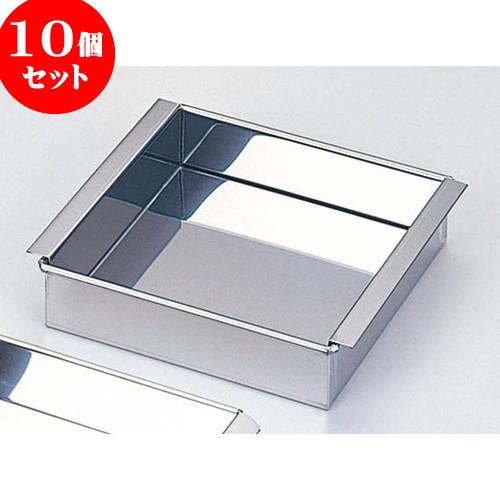 10個セット 厨房用品 18-0玉子豆腐器東型 [ 内寸18 x 18cm ] 料亭 旅館 和食器 飲食店 業務用