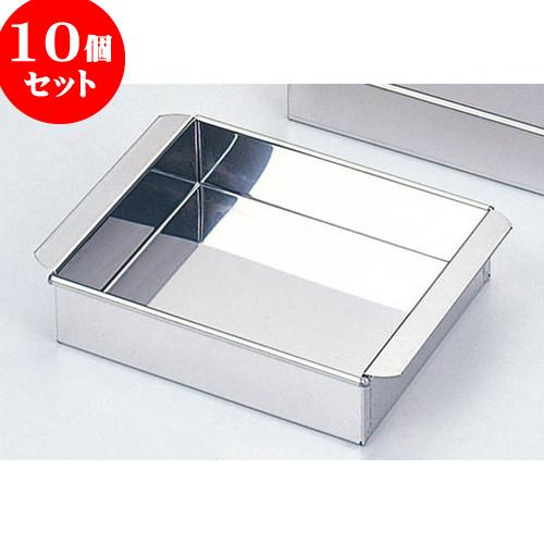 10個セット 厨房用品 18-0玉子豆腐器西型 [ 内寸27 x 30cm ] 料亭 旅館 和食器 飲食店 業務用