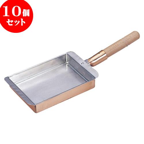 10個セット 厨房用品 銅玉子焼関西型 [ 25.5 x 21 x 3cm ] 料亭 旅館 和食器 飲食店 業務用