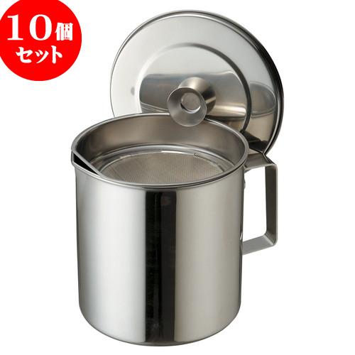 10個セット 厨房用品 18-8オイルポット [ 16 x 17.5cm 3L ] 料亭 旅館 和食器 飲食店 業務用