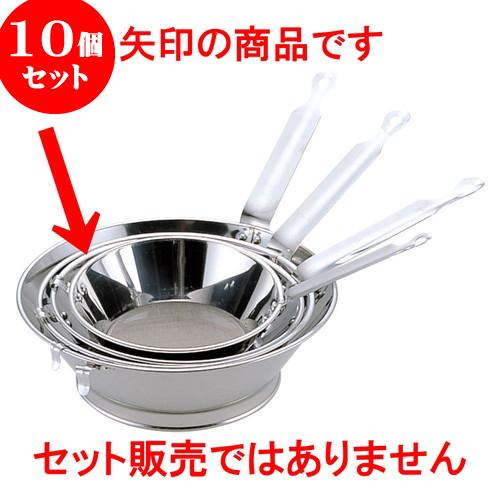 10個セット 厨房用品 18-8強力油こし [ 2号18.2 x 5.8cm ] 料亭 旅館 和食器 飲食店 業務用