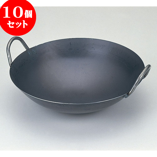 10個セット 厨房用品 鉄中華鍋 [ 30cm ] 料亭 旅館 和食器 飲食店 業務用