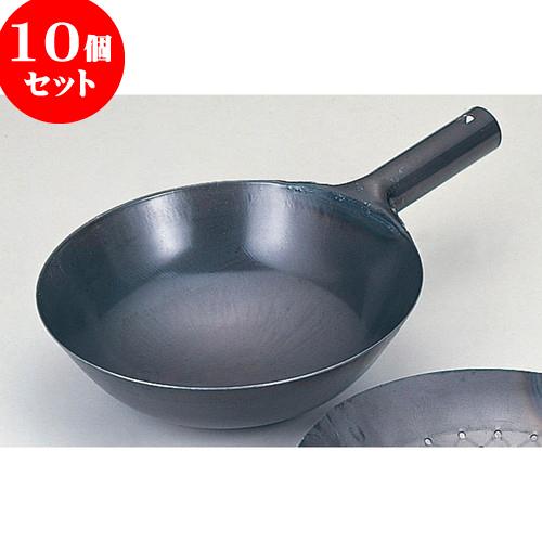 10個セット 厨房用品 鉄北京鍋 [ 33cm ] 料亭 旅館 和食器 飲食店 業務用