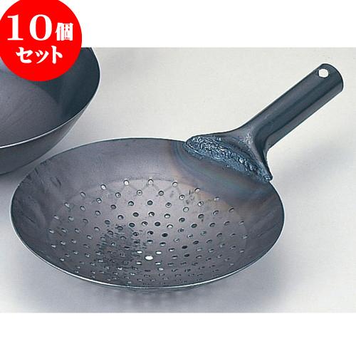 10個セット 厨房用品 鉄穴明北京鍋 [ 24cm ] 料亭 旅館 和食器 飲食店 業務用