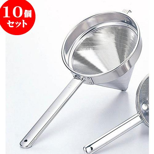 10個セット 厨房用品 18-8スープこし [ 21cm ] 料亭 旅館 和食器 飲食店 業務用
