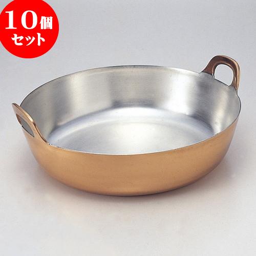 10個セット 厨房用品 銅揚げ鍋 [ 27cm ] 料亭 旅館 和食器 飲食店 業務用
